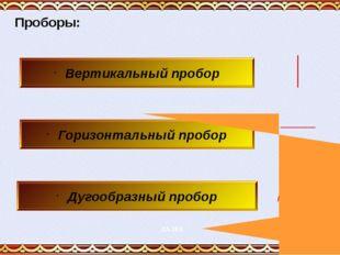 Проборы: Вертикальный пробор Горизонтальный пробор Дугообразный пробор ДАЛЕЕ
