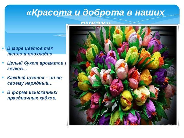 В мире цветов так тепло и прохладно Целый букет ароматов и звуков… Каждый цве...