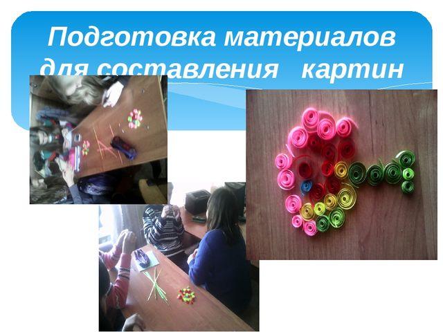 Подготовка материалов для составления картин