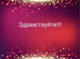 Здравствуйте!!!