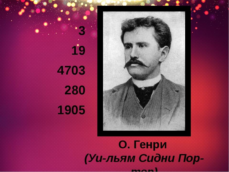 3 19 4703 280 1905 О. Генри (Уильям Сидни Портер)