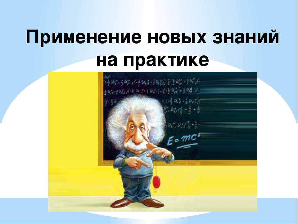 Применение новых знаний на практике