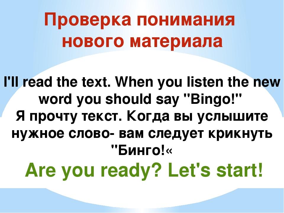 Проверка понимания нового материала I'll read the text. When you listen the n...