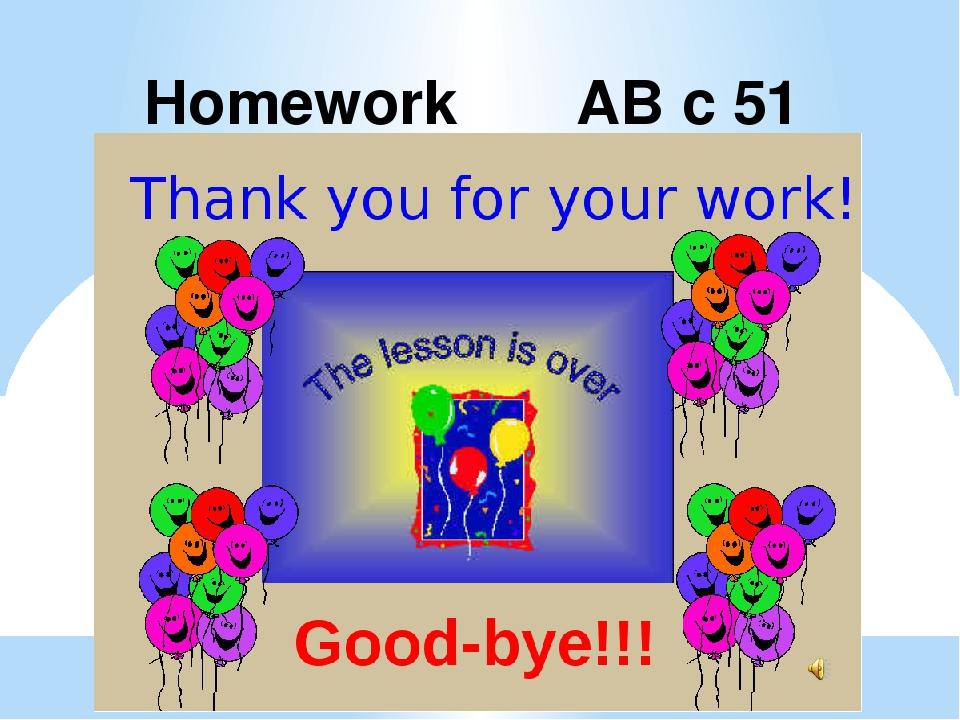 Homework AB с 51