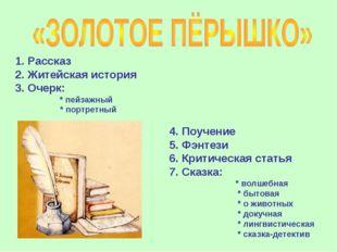 4. Поучение 5. Фэнтези 6. Критическая статья 7. Сказка: * волшебная * бытова