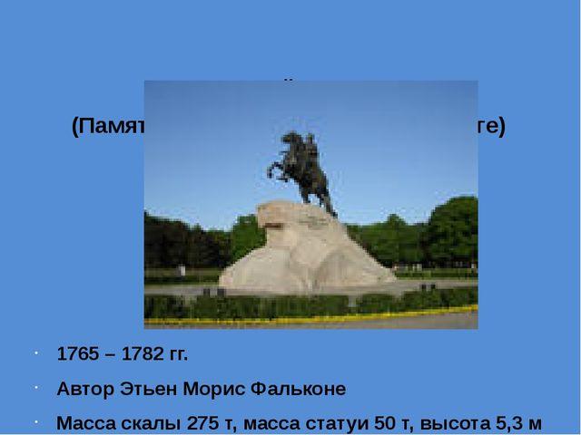 «Медный всадник» (Памятник Петру I в Санкт-Петербурге) 1765 – 1782 гг. Автор...