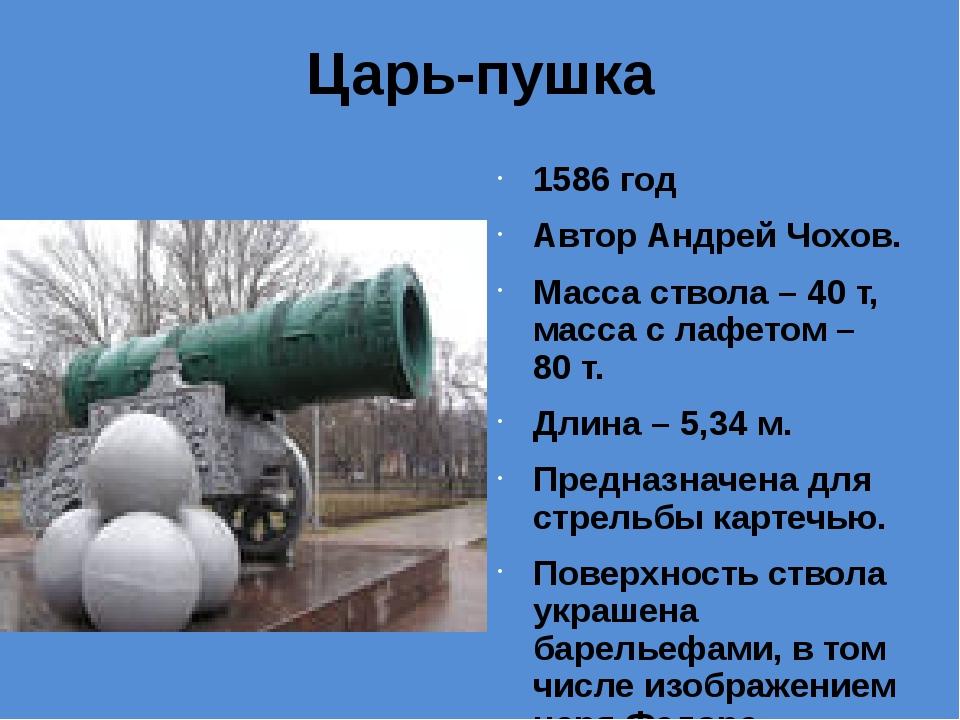 Царь-пушка 1586 год Автор Андрей Чохов. Масса ствола – 40 т, масса с лафетом...