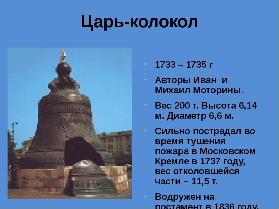 Царь-колокол 1733 – 1735 г Авторы Иван и Михаил Моторины. Вес 200 т. Высота 6...