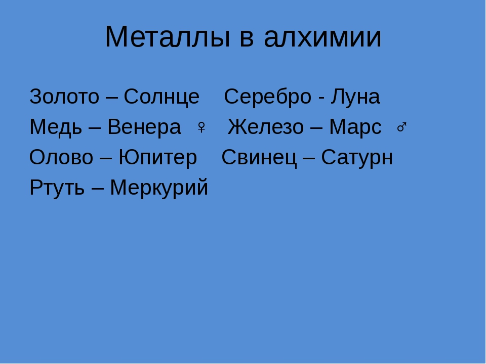 Металлы в алхимии Золото – Солнце Серебро - Луна Медь – Венера ♀ Железо – Мар...
