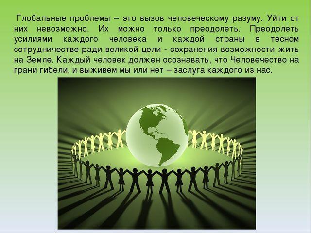 Глобальные проблемы – это вызов человеческому разуму. Уйти от них невозможно...