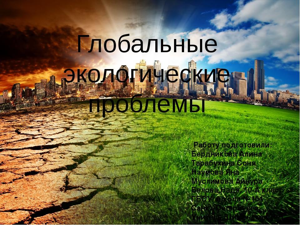 Глобальные экологические проблемы Работу подготовили: Бердникова Алина Тараб...