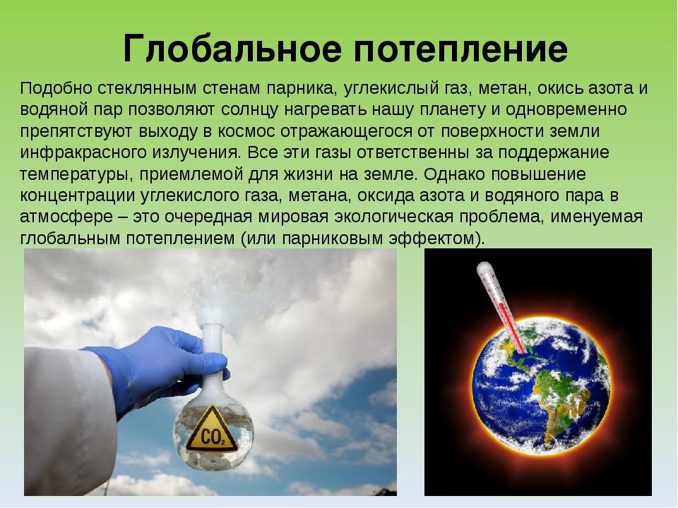 Глобальное потепление Подобно стеклянным стенам парника, углекислый газ, мета...