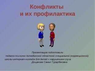 Конфликты и их профилактика Презентацию подготовили педагог-психолог Актюбинс