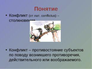 Понятие Конфликт (от лат. сonflictus) – столкновение Конфликт – противостояни