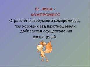 IV. ЛИСА - КОМПРОМИСС Стратегия хитроумного компромисса, при хороших взаимоот