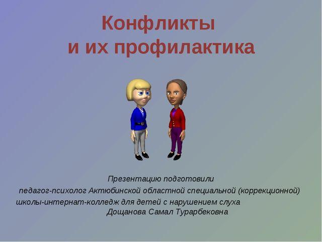 Конфликты и их профилактика Презентацию подготовили педагог-психолог Актюбинс...