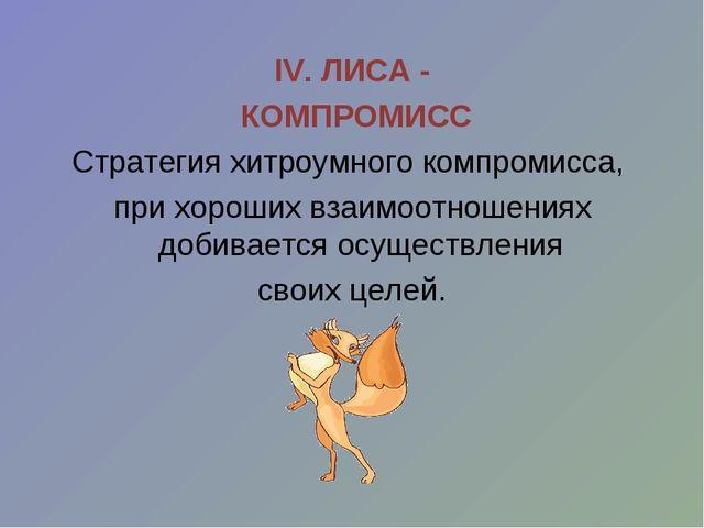 IV. ЛИСА - КОМПРОМИСС Стратегия хитроумного компромисса, при хороших взаимоот...