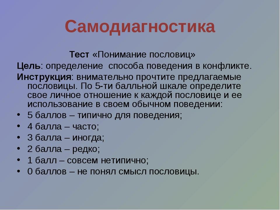 Самодиагностика Тест «Понимание пословиц» Цель: определение способа поведения...