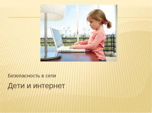 Дети и интернет Безопасность в сети