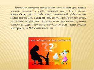 Интернет является прекрасным источником для новых знаний, помогает в учебе,
