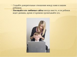 Создайте доверительные отношения между вами и вашим ребенком. Посещайте его