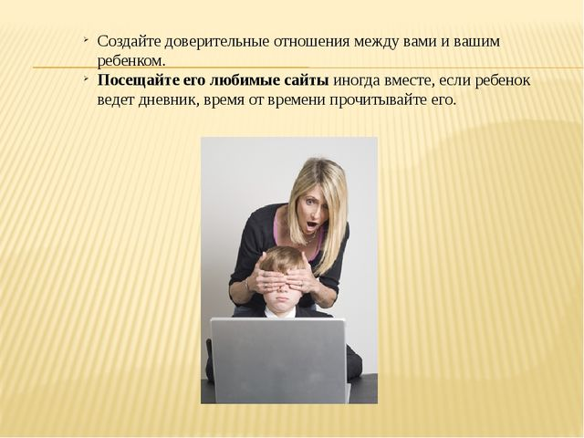 Создайте доверительные отношения между вами и вашим ребенком. Посещайте его...