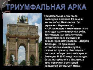 Триумфальная арка была возведена в начале 19 века в честь побед Наполеона. Е