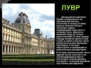 Дворцовый комплекс Лувра складывался на протяжении многих столетий. В конце