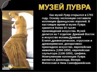 Как музей Лувр открылся в 1793 году. Основу экспозиции составили коллекции ф