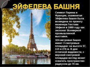 Символ Парижа и Франции, знаменитая Эйфелева башня была возведена по проекту