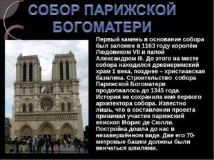 Первый камень в основание собора был заложен в 1163 году королём Людовиком V