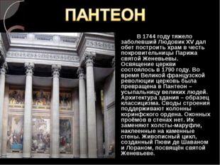 В 1744 году тяжело заболевший Людовик XV дал обет построить храм в честь пок