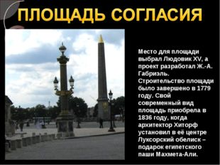 Место для площади выбрал Людовик XV, а проект разработал Ж.-А. Габриэль. Стр