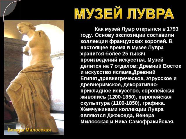 Как музей Лувр открылся в 1793 году. Основу экспозиции составили коллекции ф...