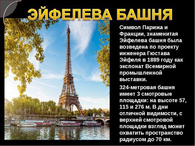 Символ Парижа и Франции, знаменитая Эйфелева башня была возведена по проекту...