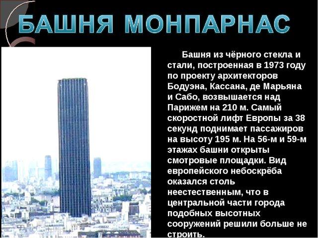 Башня из чёрного стекла и стали, построенная в 1973 году по проекту архитект...