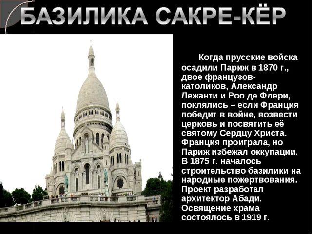 Когда прусские войска осадили Париж в 1870 г., двое французов-католиков, Але...