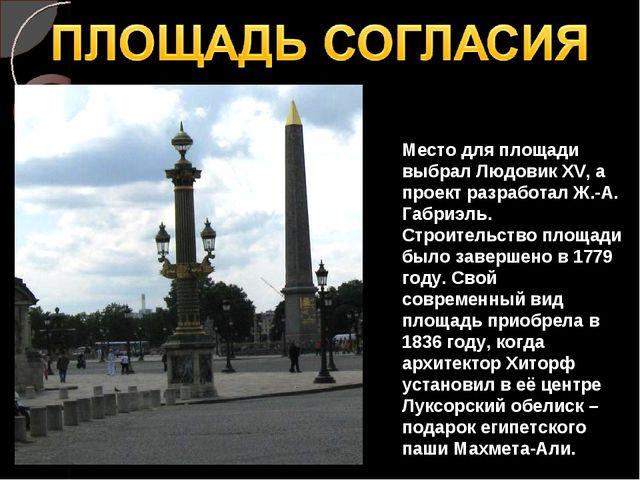 Место для площади выбрал Людовик XV, а проект разработал Ж.-А. Габриэль. Стр...