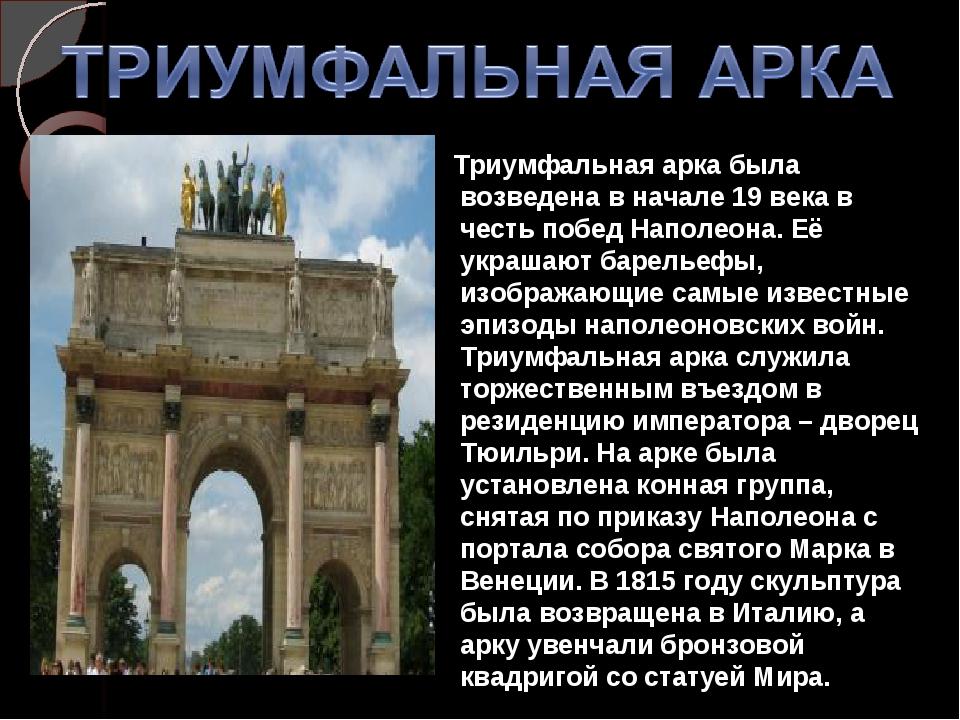 Триумфальная арка была возведена в начале 19 века в честь побед Наполеона. Е...