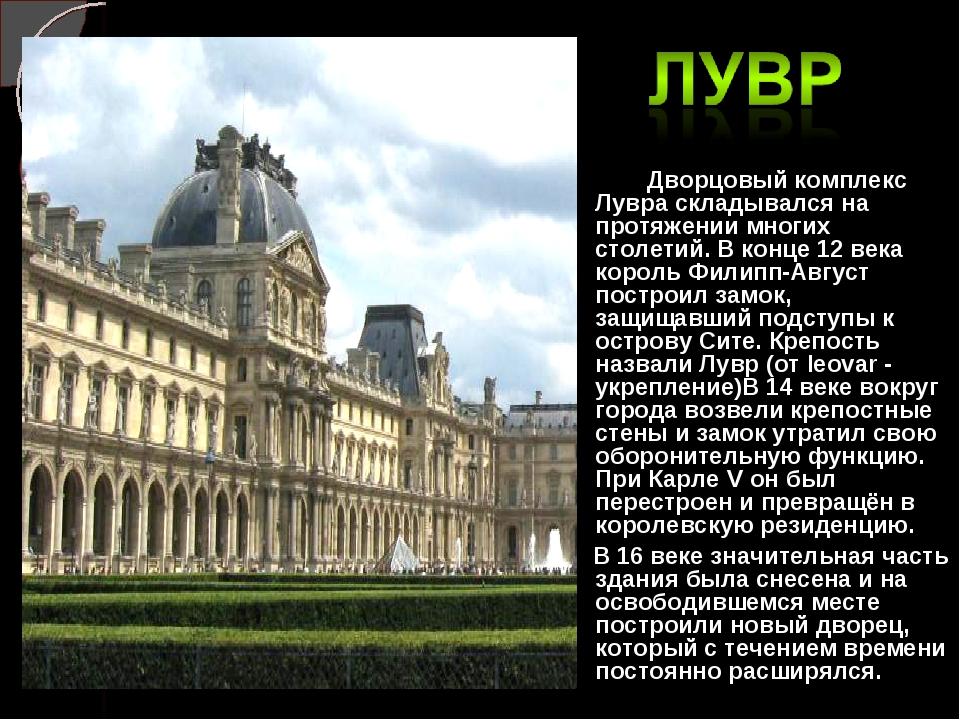 Дворцовый комплекс Лувра складывался на протяжении многих столетий. В конце...