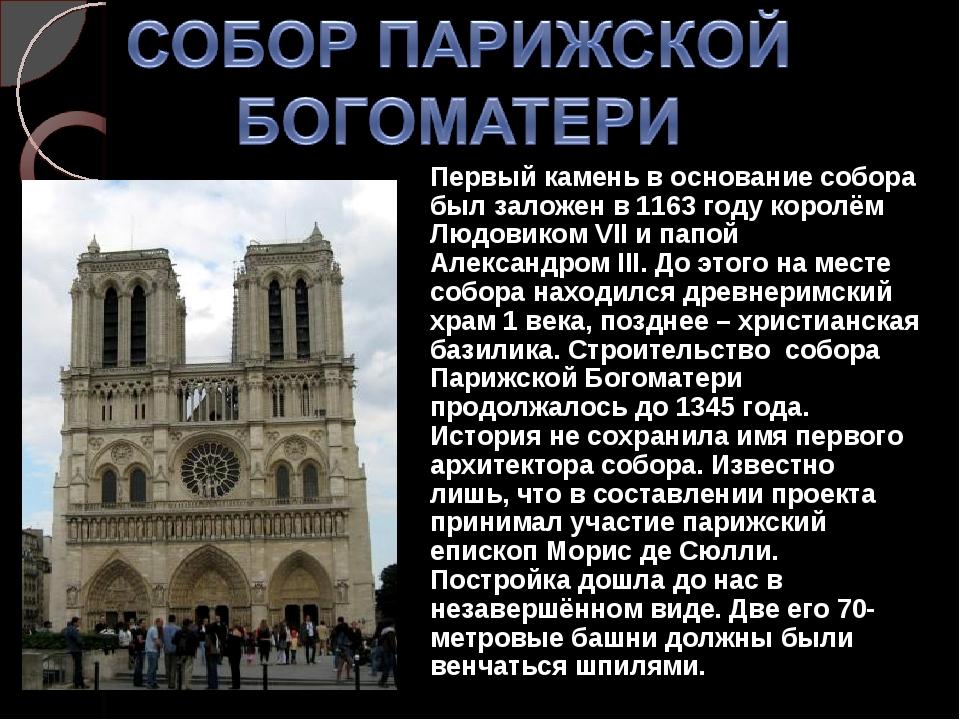 Первый камень в основание собора был заложен в 1163 году королём Людовиком V...