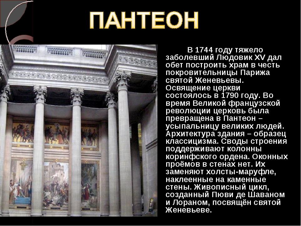 В 1744 году тяжело заболевший Людовик XV дал обет построить храм в честь пок...