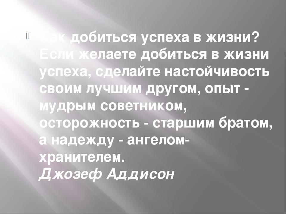 Как добиться успеха в жизни? Если желаете добиться в жизни успеха, сделайте...