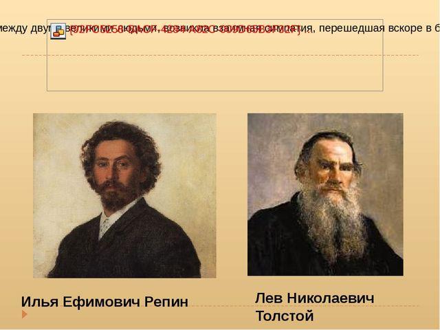 Илья Ефимович Репин Лев Николаевич Толстой