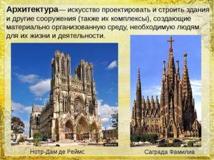 Архитектура— искусство проектировать и строить здания и другие сооружения (та