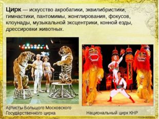 Цирк— искусство акробатики, эквилибристики, гимнастики, пантомимы, жонглиров