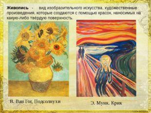 Живопись-вид изобразительного искусства, художественные произведения,