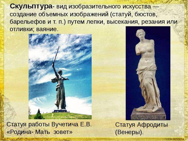 Скульптура- вид изобразительного искусства — создание объемных изображений (с...