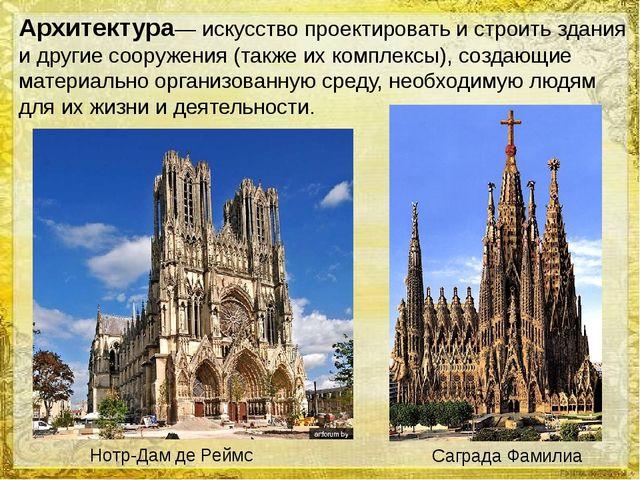 Архитектура— искусство проектировать и строить здания и другие сооружения (та...
