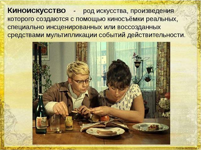 Киноискусство-род искусства, произведения которого создаются с помощ...